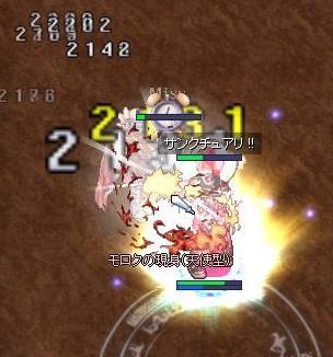 2009,12,31天使2kダメ