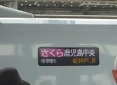新幹線さくら8