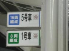 新幹線さくら10