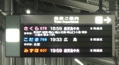新幹線さくら11
