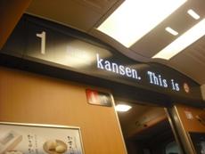 新幹線さくら7