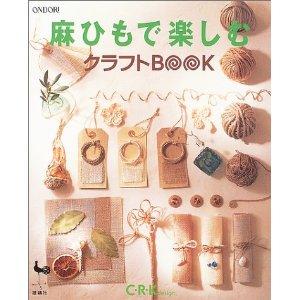 20110528麻ひもの本