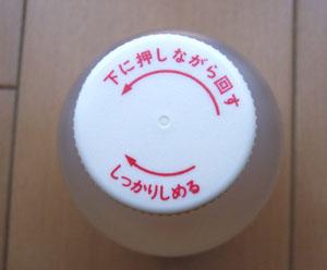 20110601くすりのフタ