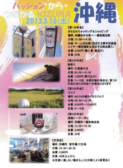 パッションからつながるKIZUNA沖縄-1