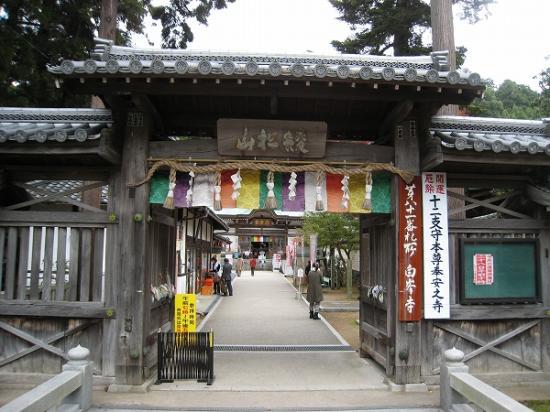 2009/11/16白峯寺入り口