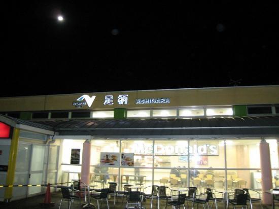 2010/01/02足柄SA