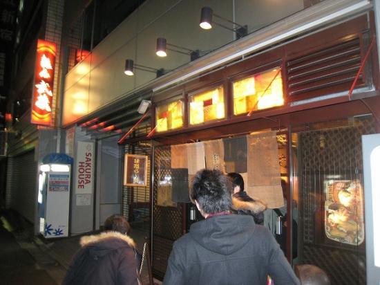 2010/01/03麺屋武蔵 新宿本店