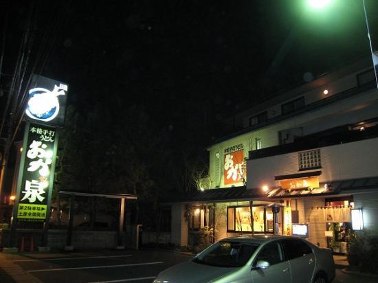 2010/01/29/おか泉