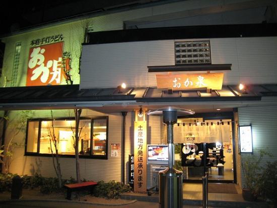 2010/01/29/おか泉入り口