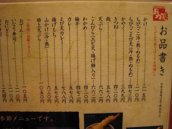 2010/01/29/おか泉メニュー2
