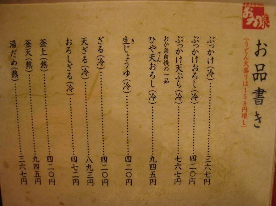 2010/01/29/おか泉メニュー1