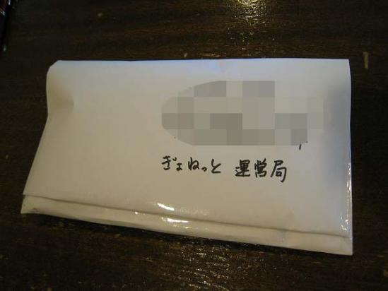 2010/03/03GyoNetさんから!