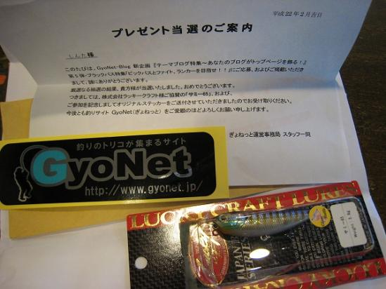 2010/03/03GyoNetさんから! の中身