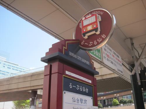 仙台駅西口バスプール