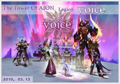 voice201003.jpg