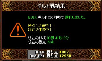 RedStone 11.04.29gv 結果2