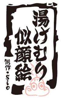 yukemuri_nigaoe.jpg