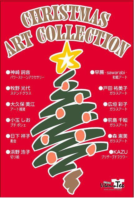 2009クリスマス展1