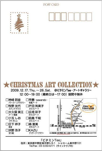2009クリスマス展2