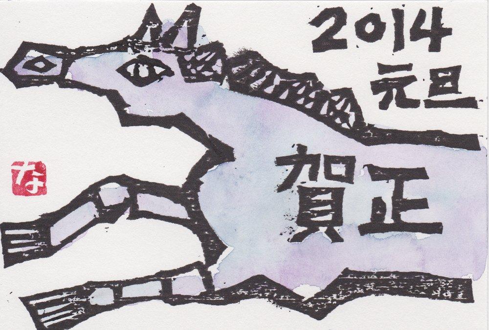 2014nenga4.jpg