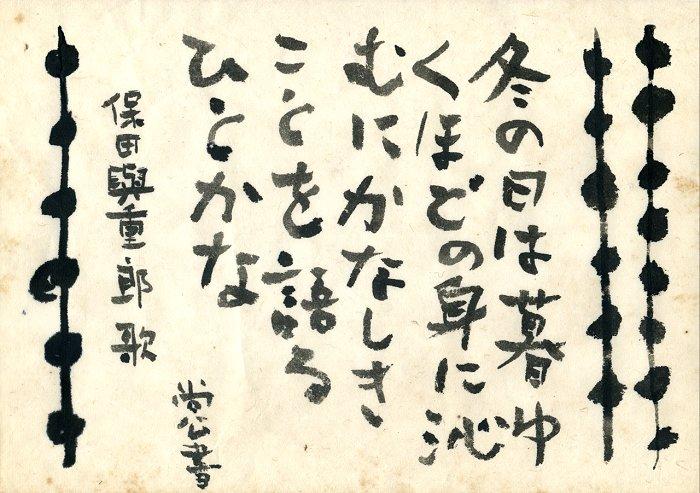 fuyunohiha