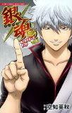 銀魂キャラクターズブック Vol.1