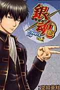 銀魂キャラクターズブック Vol.2