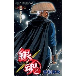 銀魂最新35巻 表紙