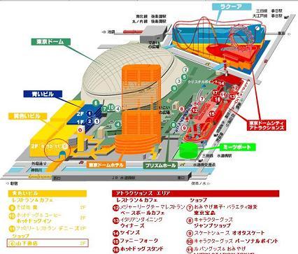 山下書店・東京ドーム支店