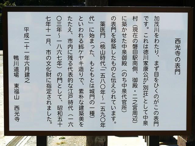 03_西光寺