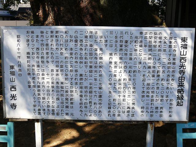 07_西光寺