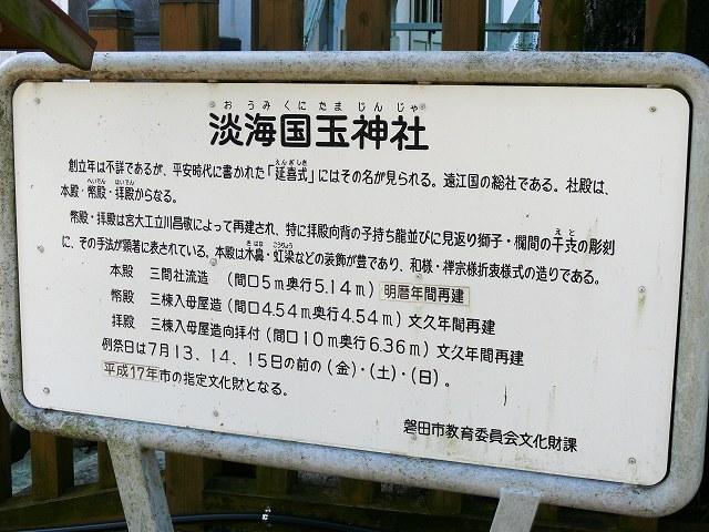 06_淡海国玉神社