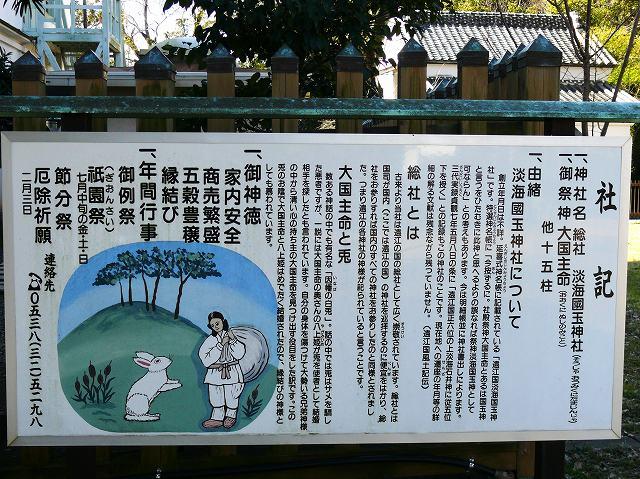 05_淡海国玉神社
