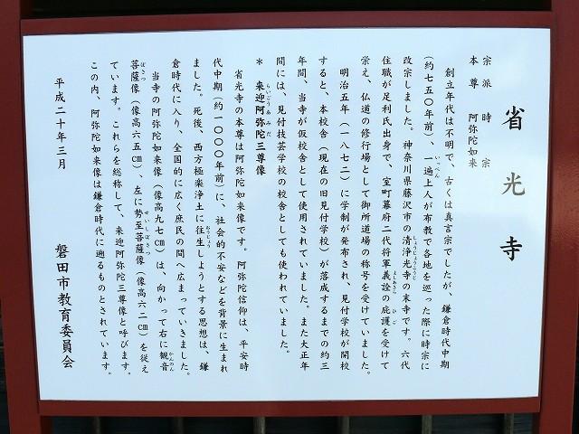 P1120885_省光寺