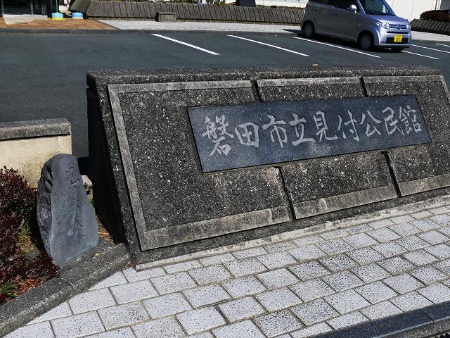 P1120880_見付端城跡