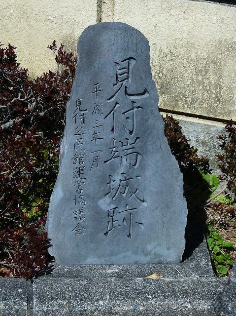 P1120879_見付端城跡