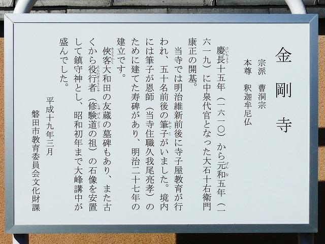 02_金剛寺