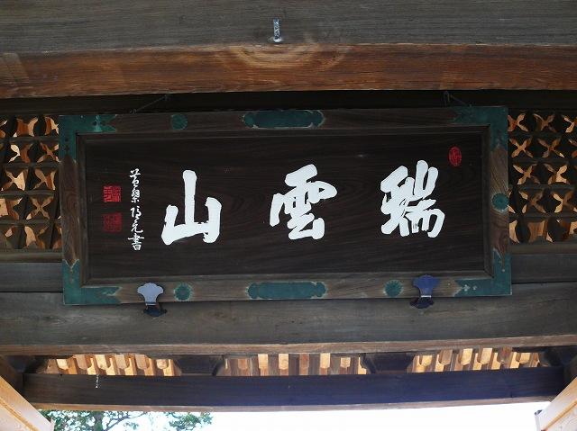 05_見性寺