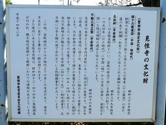 02_見性寺