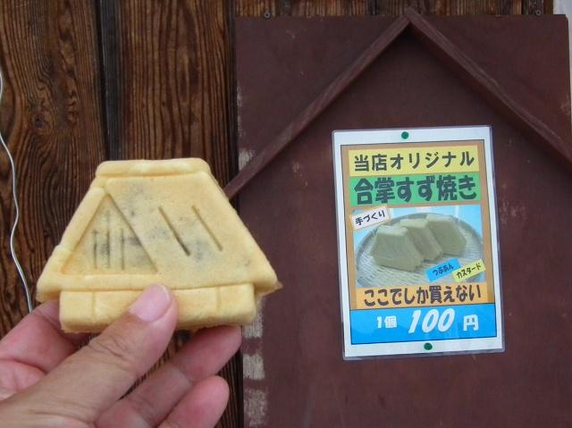 086_白川郷