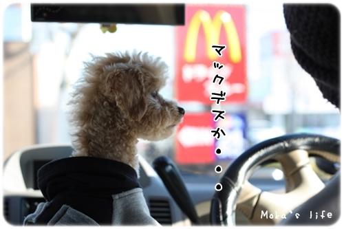 マック・・・