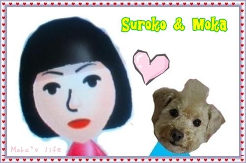 スロ子&モカ