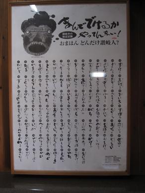 sanukiben-1.jpg