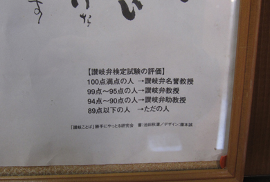 sanukiben-2.jpg