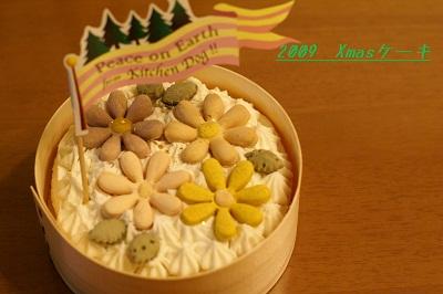 20091224 ケーキ