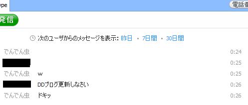 ブログ更新せい!