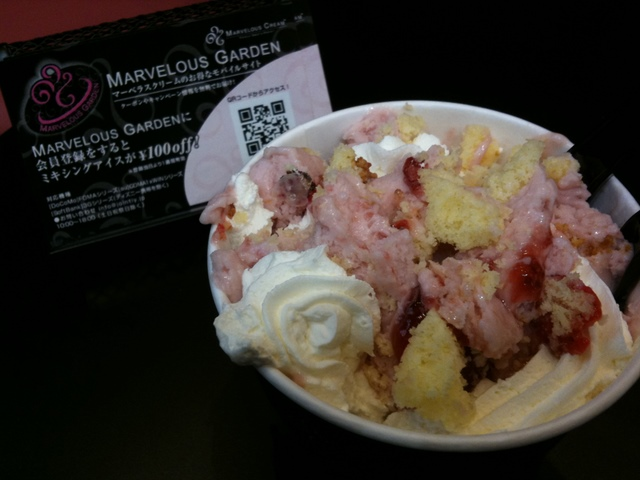 マーベラスクリーム
