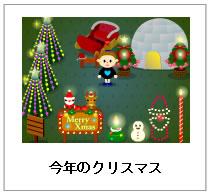 はぴのクリスマス