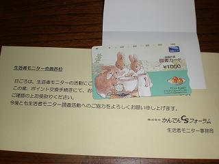 関電カード