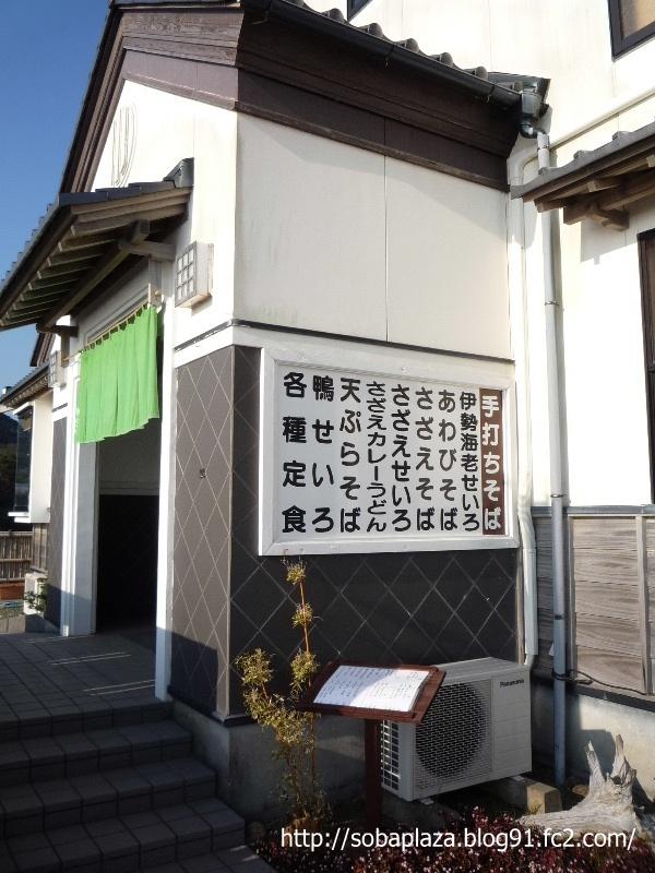 1.鴨川市 手打ち蕎麦 乃だや 800×600 (店構え4)